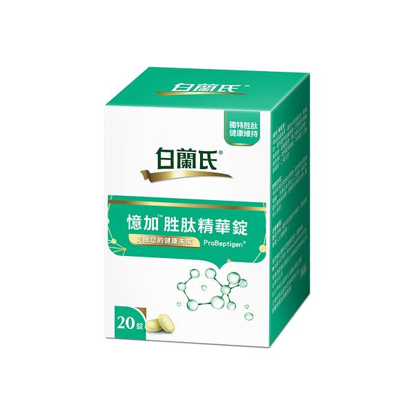 白蘭氏 憶加胜肽精華錠20錠-新品 精萃胜肽 熟齡很機靈(效期2022/04) 14006040