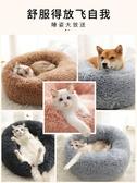 貓窩冬季保暖泰迪狗窩冬天封閉式貓咪四季通用寵物可拆洗【極簡生活】