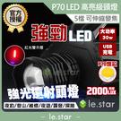 lestar 大功率 P70 LED 高...