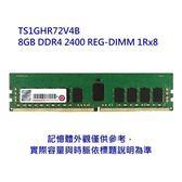 【新風尚潮流】 創見 伺服器 工作站 用 REG 記憶體 DDR4-2400 8GB TS1GHR72V4B