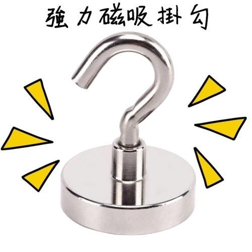 強力磁鐵掛勾 超強承重力 超強吸力磁鐵掛勾 強力磁鐵吸鐵萬用多用途掛鉤
