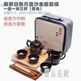 旅行茶具 茶盤套裝便攜包簡約家用紫砂功夫泡茶杯日式戶外哥窯車載 LJ2051【優品良鋪】