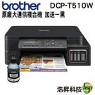 【送BTD60BK原廠填充墨水一黑】Brother DCP-T510W 原廠大連供無線印表機