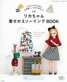 莉卡娃娃替換服飾與小物裁縫作品集