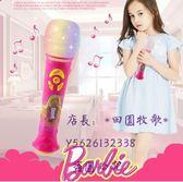 芭比兒童麥克風卡拉OK女孩唱歌兒童玩具話筒MP3帶擴音3-6歲可連手機*田園牧歌*