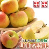 【果之蔬-全省免運】日本青森名月蜜蘋果x1盒(8顆/盒 每顆約200g±10%)