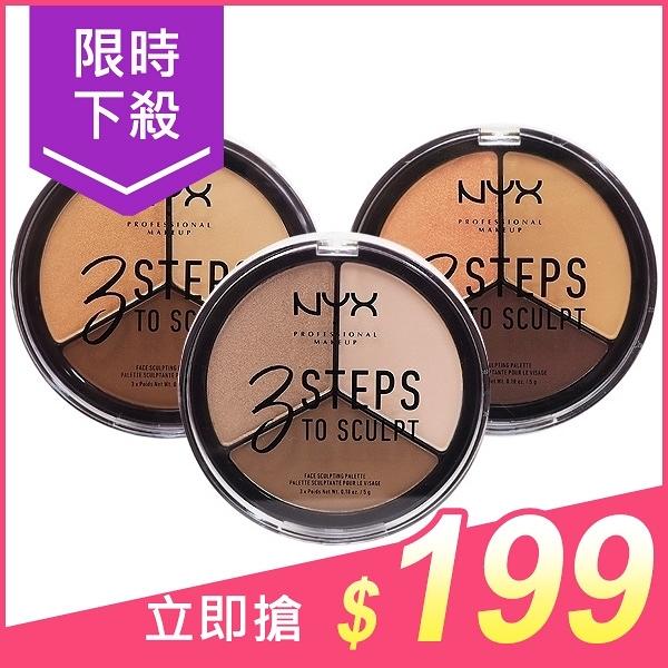 NYX 三步驟修容粉餅(5gx3色) 款式可選【小三美日】原價$399