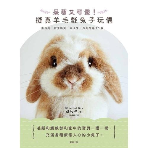 呆萌又可愛擬真羊毛氈兔子玩偶(垂耳兔.雷克斯兔.獅子兔.長毛兔等16款)