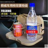 車載置物架-折疊汽車椅背置物架多功能車載餐桌車內飲料架水杯架 大降價!免運85折起!
