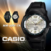 CASIO MW-600F-7A 型男款 MW-600F-7AVDF 時尚銀白 熱賣中!