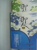 【書寶二手書T6/言情小說_QFQ】御人-上下合售_峨嵋