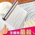 切麵刀 430不銹鋼 附刻度 烘焙 模具 奶油刮板 刮板切刀 蛋糕 麵團 不鏽鋼刮刀【L062】米菈生活館