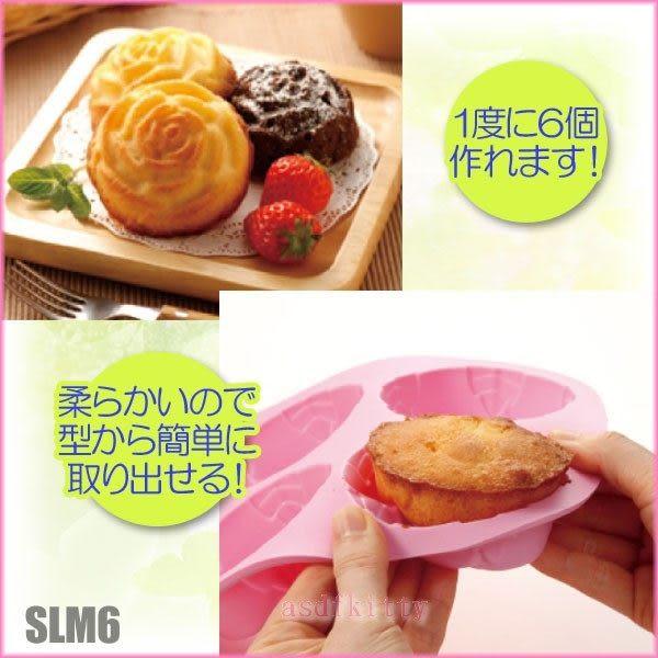 廚房【asdfkitty可愛家】玫瑰花6連矽膠模型-可做蛋糕.巧克力.果凍.手工皂-日本SKATER正版商品