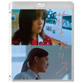 Blu-ray岩井俊二之青春三部曲花與愛麗絲BD 鈴木杏/廣末涼子