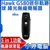 ~ 24 期零利率~ Hawk G580 迷你軌跡球綠光無線簡報器