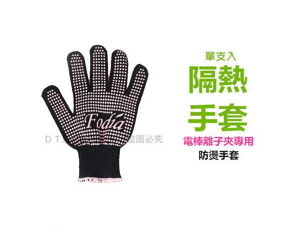 【DT髮品】富麗雅 fodia 電棒 離子夾 專用隔熱手套 防燙手套 輕鬆操作不燙手 (單支入)【2601005】