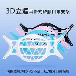 3D立體/防悶透氣/不沾口紅/避免口鼻接觸 耳掛式矽膠口罩支架4入