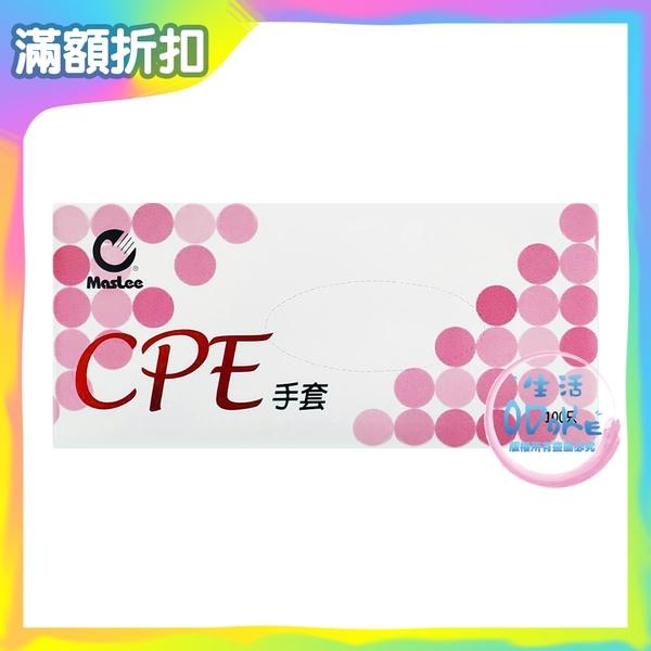 MasLee CPE手套 (100支/盒) PE手套 厚款 透明 顆粒防滑 左右手兼用 手套 【生活ODOKE】