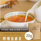 免運試茶-慢慢藏葉-煙燻伯爵茶【茶葉20...