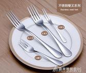 西餐餐具小叉子創意長柄不銹鋼叉子水果叉成人家用兒童甜品沙拉叉 酷斯特數位3c