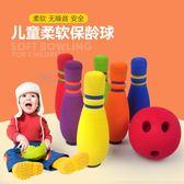 兒童保齡球玩具套裝兒童大號男孩4歲室內親子玩具益智軟式【全館免運八五折】
