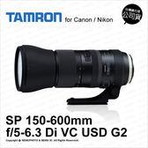 Tamron SP 150-600mm f/5-6.3 Di VC USD G2 鏡頭 公司貨 for C/N A022★24期0利率★薪創數位