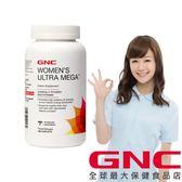 【GNC健安喜】優卓美佳女用複方維他命食品錠 180錠