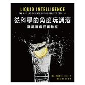 從科學的角度玩調酒(雞尾酒瘋狂實驗室)