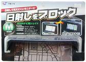 日本TM TM74 M 汽車主機 大螢幕用 螢幕遮光片 遮光板 ㄇ型遮光板 螢幕遮光 防止反光 螢幕更清晰
