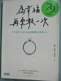 【書寶二手書T7/勵志_C5B】為幸福,再勇敢一次:好命女人的40個婚姻必修學分_林靜如(律師娘)