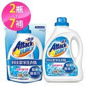 【一匙靈】ATTACK 抗菌EX科技潔淨洗衣精(2+7組合 )