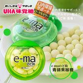 日本 UHA味覺糖 e-ma 青蘋果喉糖 (盒裝) 33g 口含糖 喉糖 青蘋果糖果 水果糖 糖果 日本糖果