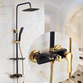 黑色淋浴花灑套裝歐式家裝全銅冷熱水龍頭增壓沐浴器套裝 mc10469【KIKIKOKO】tw