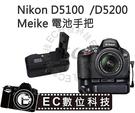 【EC數位】美科 Meike Nikon D-5100 D5100 D5200 D5300 專用 垂直手把 垂直把手 長時間攝影 電池把手