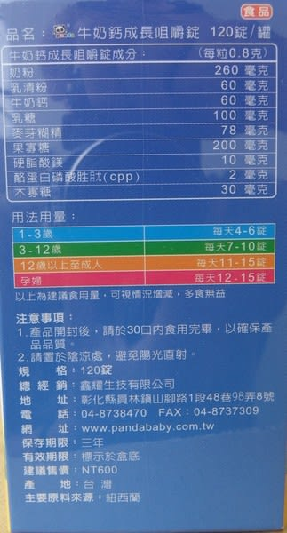Panda-牛奶鈣成長咀嚼錠120錠【TwinS伯澄】