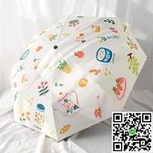 折疊防曬遮陽防紫外線太陽傘雨傘時尚可愛復古雨傘【風之海】
