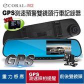 平廣 CORAL M2 4.3吋 行車紀錄器 行車記錄器 附16G卡後鏡頭 測速 雙鏡頭 後視鏡型行車記錄器