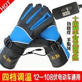 冬季電動車摩托車充電加熱手套男女冬季保暖手套防寒防水電熱手套 樂事館新品