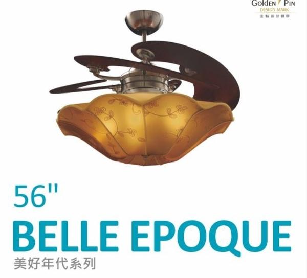 【燈王的店】《芬朵吊扇》56吋吊扇+燈具+遙控器 美好年代系列(手工繡花燈罩)56BELLE-2 送基本安裝