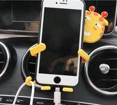 手機支架 汽車手機支架卡通可愛長頸鹿車載車用 至簡元素