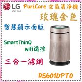 【LG 樂金】LG PuriCare™ 360°空氣清淨機《AS601DPT0》SmartThinQ wifi遠控