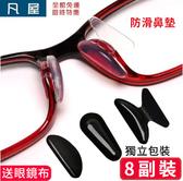 眼鏡側面托葉墨鏡板材眼鏡鼻托硅膠鼻墊眼睛墊貼托防滑鏡托增高減壓太陽鏡鼻貼-凡屋
