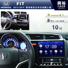 【專車專款】15~19年HONDA FIT專用10吋螢幕安卓主機*聲控+藍芽+導航+安卓*8核心(倒車選配)