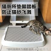 貓砂盆 單層貓廁所落砂墊腳墊平板式日本愛麗思貓砂墊落砂墊 YYJ 米蘭潮鞋館