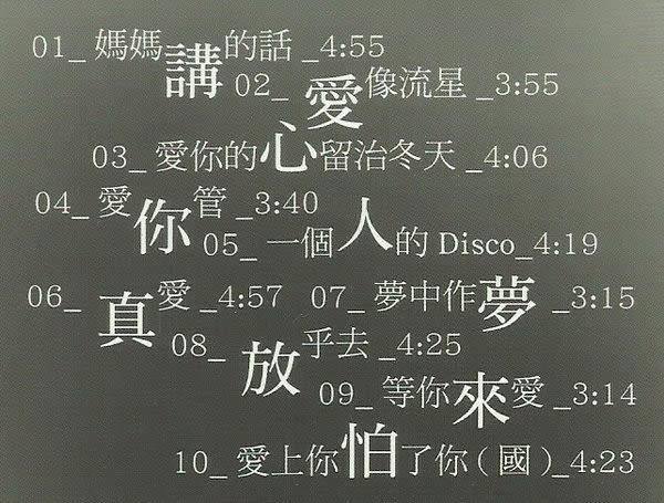 吳勇濱 流浪的愛 CD  (購潮8)