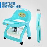 帶輪可移動寶寶餐椅便攜式兒童桌椅可折疊可升降嬰兒桌子BB凳餐桌MBS『潮流世家』