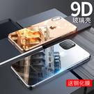 iPhone11Pro手機殼iPhoneX玻璃Xs Max超薄iPhoneXR透明防摔XR套8矽膠軟8plus 店慶降價