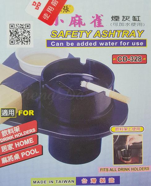 新主張 可加水小麻雀菸灰缸 / 煙灰缸 (麻將桌/汽車飲料架/居家皆適用)