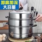 鍋具 源派加厚加深多層不銹鋼蒸鍋家用雙層三層蒸籠湯鍋電磁爐通用鍋具 【母親節特惠】