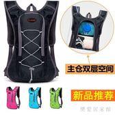 越野跑步背包雙肩男女超輕透氣戶外運動水袋包防水騎行包 QG30806『樂愛居家館』